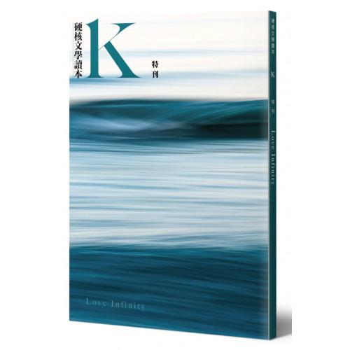 硬核文學讀本《K.書》藍特刊:Love Infinity