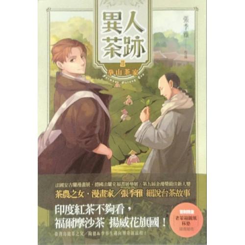 異人茶跡02:拳山茶家