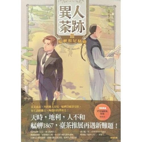 異人茶跡03:艋舺租屋騷動