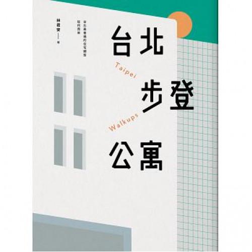 台北步登公寓:台北最普遍的住宅類型從何而來