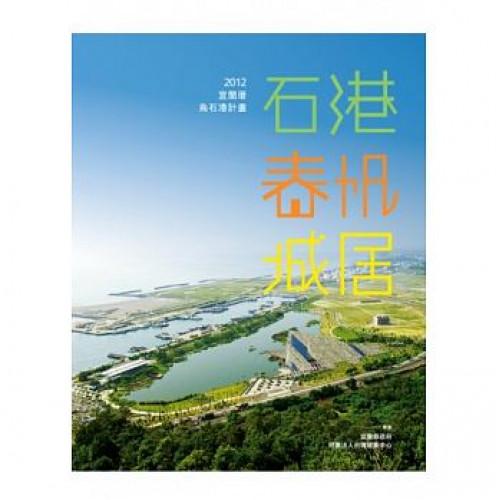 石港‧春帆‧城居:2012宜蘭厝烏石港計畫
