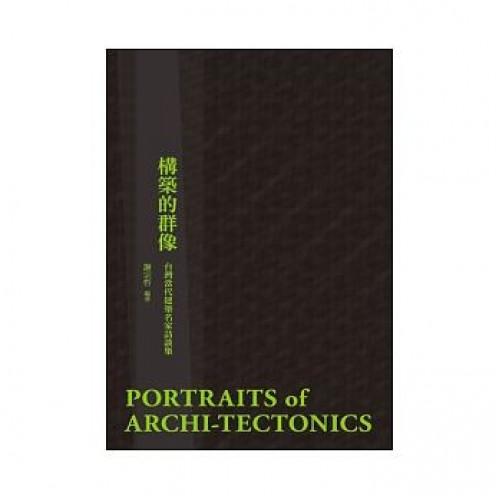 構築的群像:台灣當代建築名家訪談集