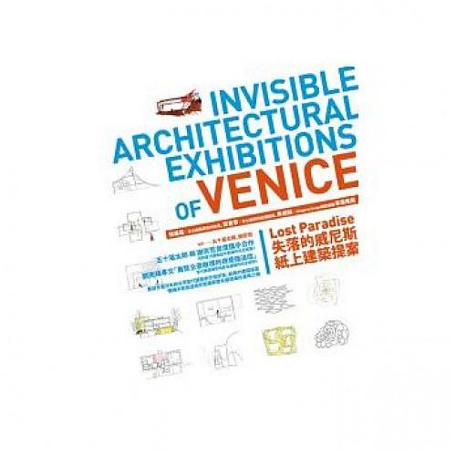 Lost Paradise失落的威尼斯紙上建築提案
