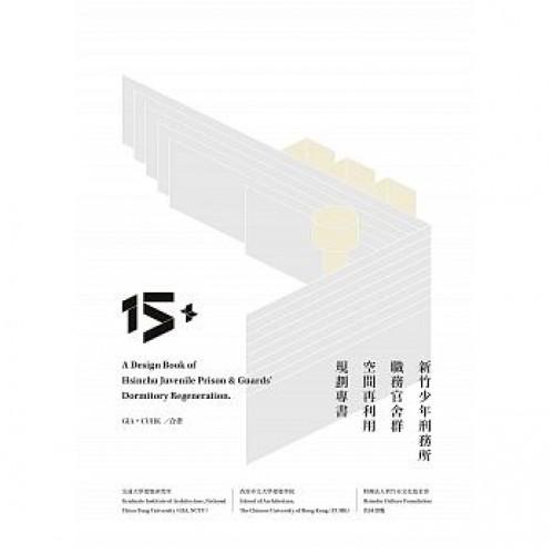15+:新竹少年刑務所職務官舍群空間再利用規劃專書