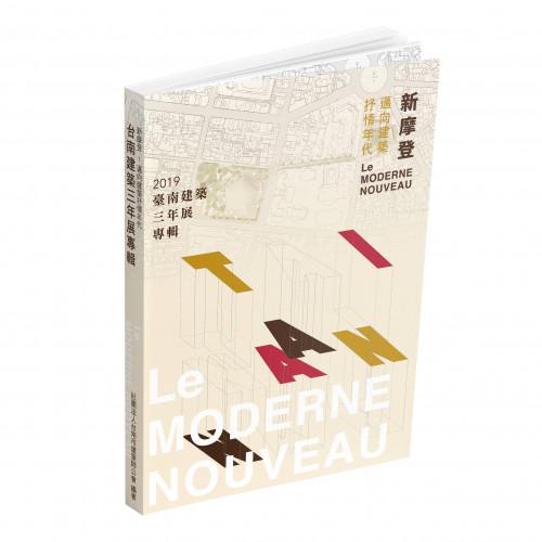 新摩登:邁向建築抒情時代