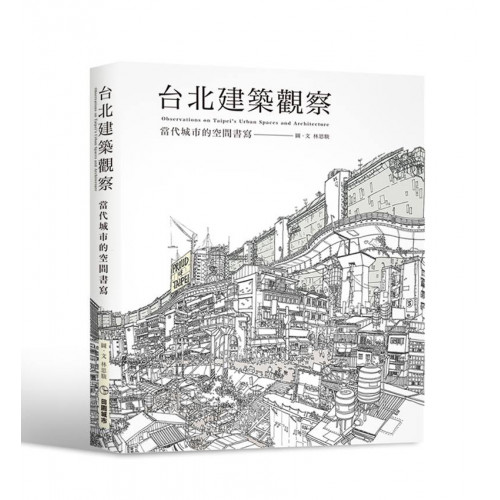 台北建築觀察-當代城市的空間書寫