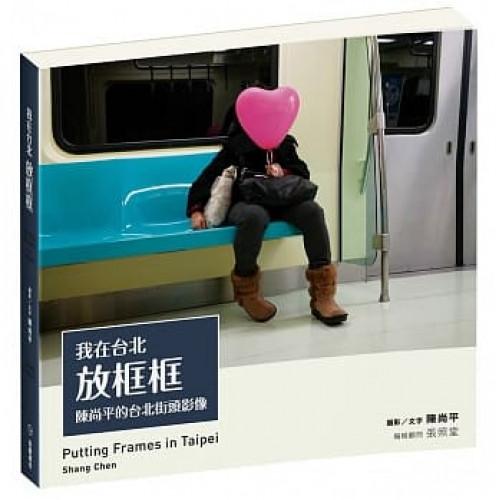我在台北放框框:陳尚平的台北街頭影像