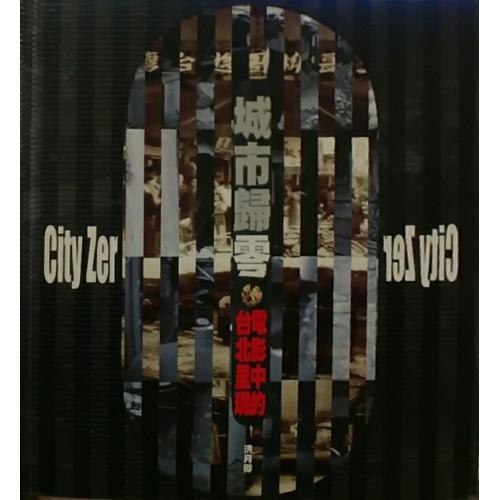 城市歸零-電影中的台北呈現