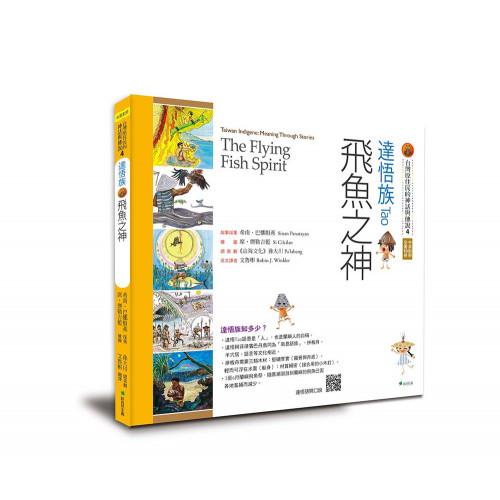 達悟族:飛魚之神  (三版)