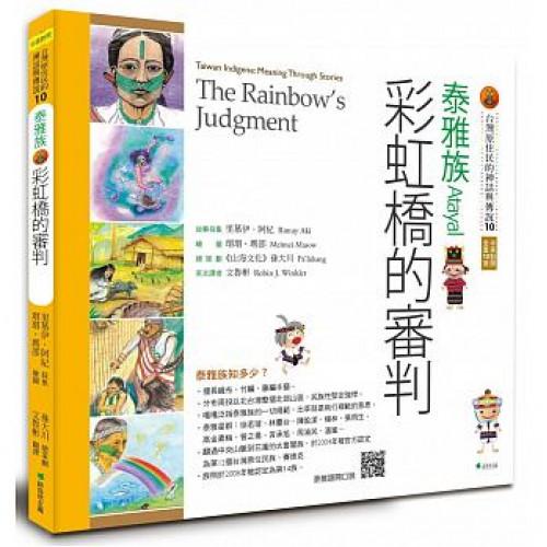 泰雅族:彩虹橋的審判  (三版)