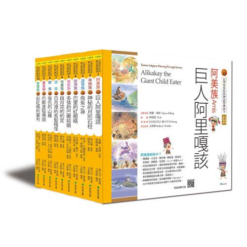 台灣原住民的神話與傳說(套書,共10冊) (三版)