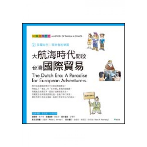 大航海時代的台灣國際貿易 (四版二刷)