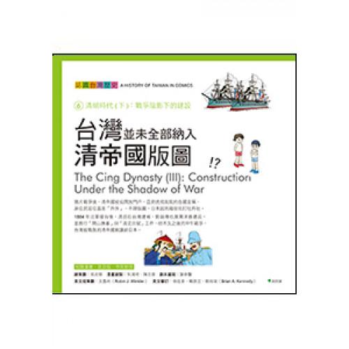 台灣並未全部納入清帝國版圖!? (四版二刷)