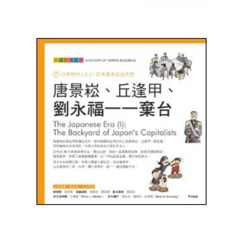 唐景崧、丘逢甲、劉永福一一棄台 (四版二刷)