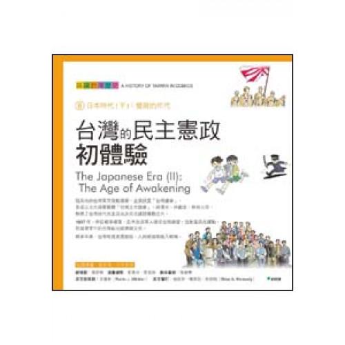 台灣的民主憲政初體驗 (四版二刷)