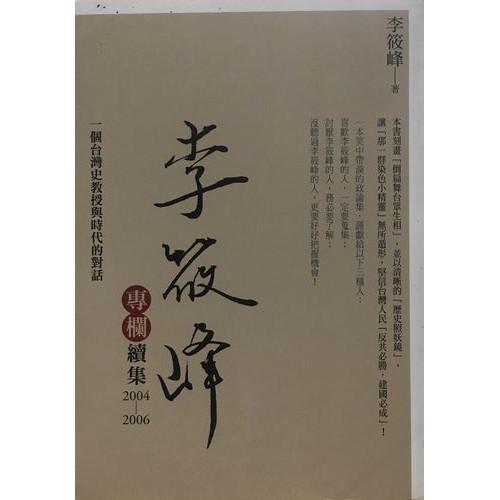 李筱峰專欄續集2004-2006 一 個台灣史教授與時代的對