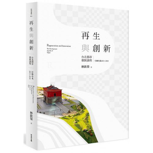 再生與創新(上):台北都市發展議程(上):行動台北2015-2018