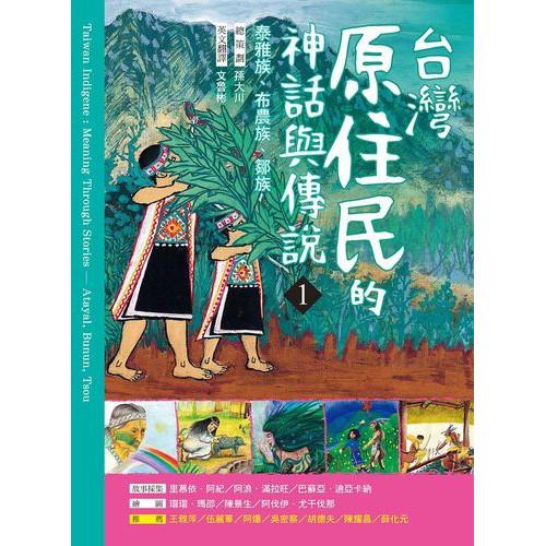 臺灣原住民的神話與傳說 1: 泰雅族、布農族、鄒族