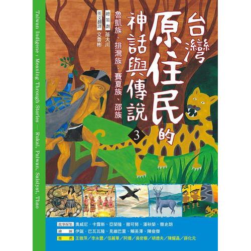 臺灣原住民的神話與傳說 3: 魯凱族、排灣族、賽夏族、邵族