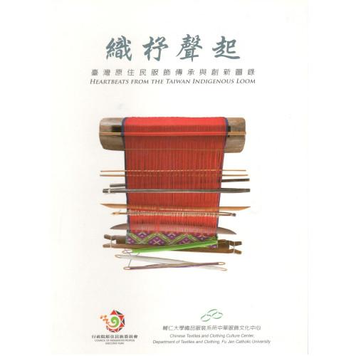 織杼聲起─台灣原住民服飾傳承與創新圖錄