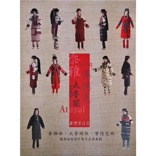 泰雅族、太魯閣族、賽德克族服飾娃娃設計製作成果專輯