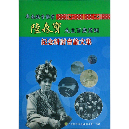 卑南族音樂家陸森寶先生百歲冥誕紀念研討會論文集