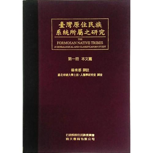 台灣原住民族系統所屬之研究(第一冊本文篇)