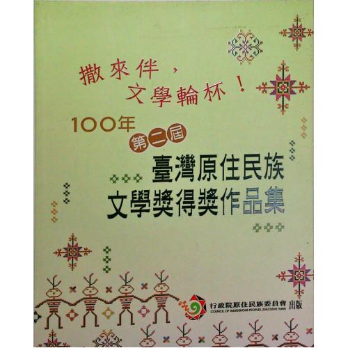 撒來伴,文學輪杯!100年第二屆台灣原住民族文學獎得獎作品集