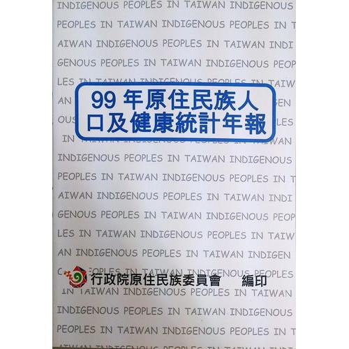 99年住民族人口及健康統計年報