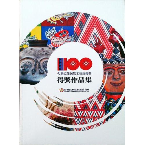 100年台灣原住民族工藝薪傳獎得獎作品集