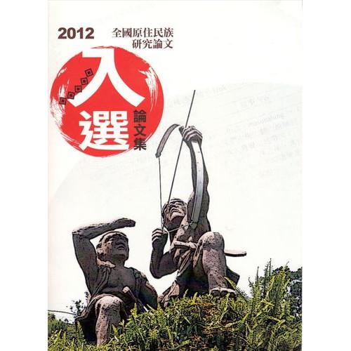 2012年全國原住民族研究入選論文集