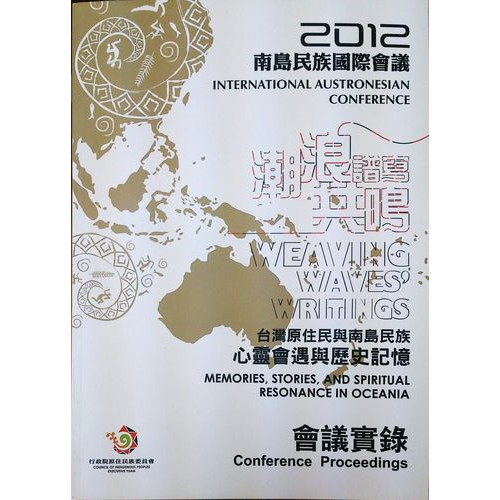 2012南島民族國際會議:潮浪譜寫共鳴會議手冊