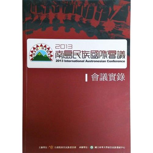 2013南島民族國際會議 會議實錄