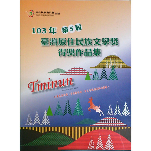 103年第5屆台灣原住民族文學獎得獎作品集