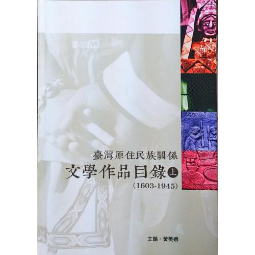 台灣原住民族關係文學作品目錄(上/下)