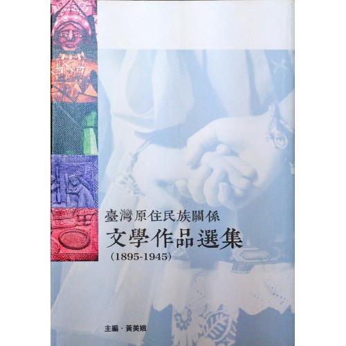 台灣原住民族關係文學作品選集(1895-1945)