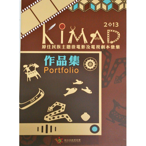 2013KIMAD原住民族主題微電影及電視劇本徵集