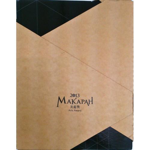 2013 MAKAPAH美術獎得獎作品專輯(2冊)