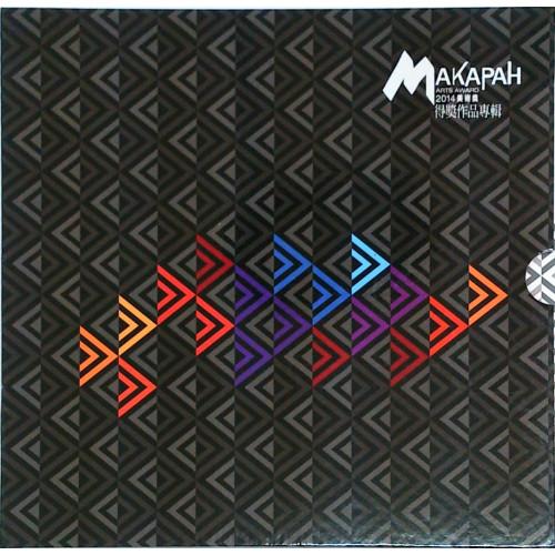 2014 MAKAPAH 美術獎得獎作品專輯  (2冊)