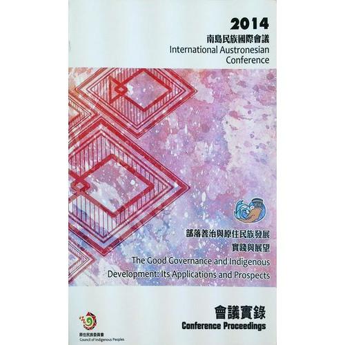 2014年南島民族國際會議-部落善治與原住民族發展:實踐與展望