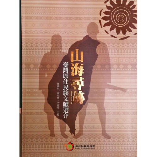 山海尋跡-台灣原住民族文獻選介