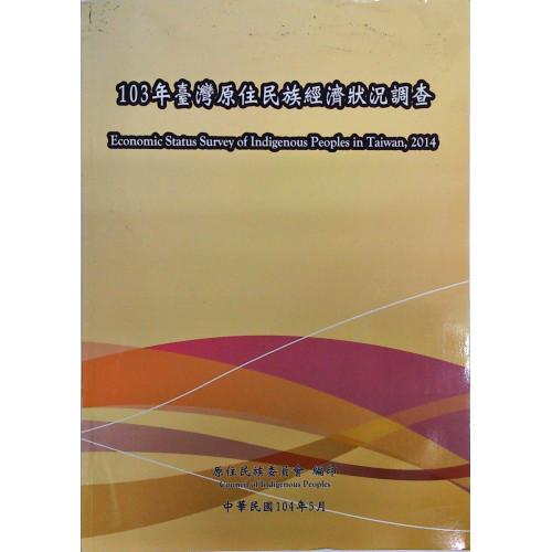 103年台灣原住民族經濟狀況調查