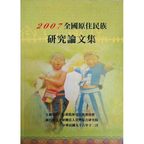 2007全國原住民族研究論文集