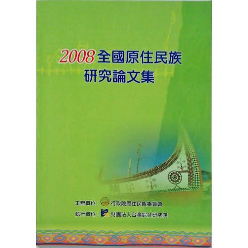 2008全國原住民族研究論文集