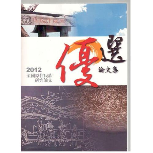 2012全國原住民族研究優選論文集