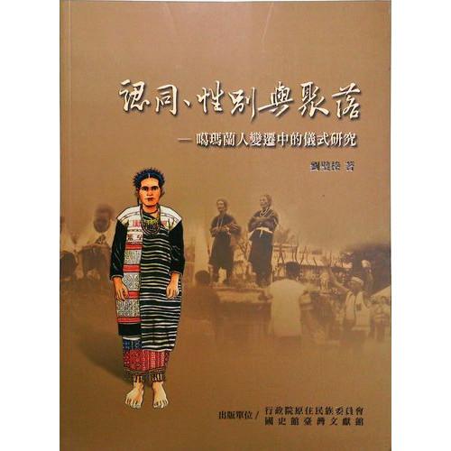 認同.性別與聚落:噶瑪蘭人變遷中的儀式研究