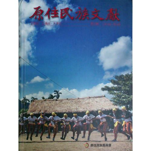 原住民族文獻   (第四輯) 第19-24期