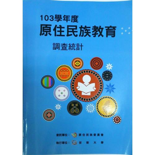 103年台灣原住民族教育調查統計