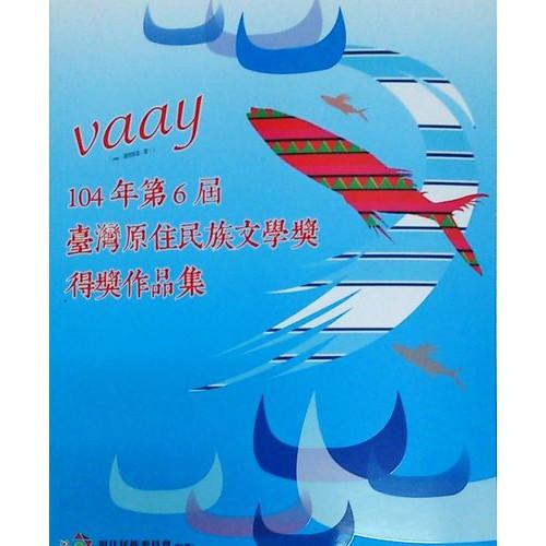 104年第6屆台灣原住民族文學獎得獎作品集