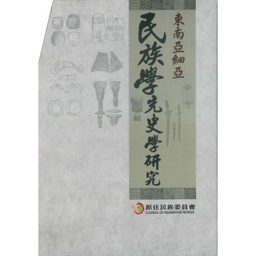 東南亞細亞民族學先史學研究(上、下卷)(中文版)